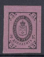 Russia Zemstvo Spassk Sch #2 Ch #6 MHOG - 1857-1916 Empire