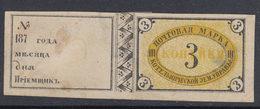 Russia Zemstvo Kotelnich Sch #9 Ch #9 MNG - 1857-1916 Empire