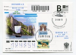 """2013 RUSSIA POSTCARD """"B"""" 365 YEARS OF STRAIT DISCOVERY BETWEEN ASIA & AMERICA BY S.DEZHNEV POLAR GLORY - 1992-.... Föderation"""
