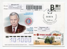"""2014 RUSSIA POSTCARD """"B"""" SCIENTIFIC-ELECTRICAL ENGINEER I.GLEBOV SPP+TEXT ON THE BACK - 1992-.... Föderation"""