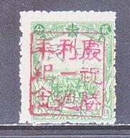 MANCHUKUO  LOCAL  PIN  HSIEN   NE 347       ** - 1932-45 Mandchourie (Mandchoukouo)