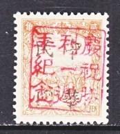 MANCHUKUO  LOCAL  PIN  HSIEN   NE 351      ** - 1932-45 Mandchourie (Mandchoukouo)