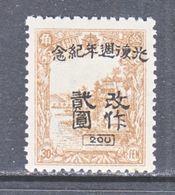MANCHUKUO  LOCAL  HARBIN  328      ** - 1932-45 Mantsjoerije (Mantsjoekwo)