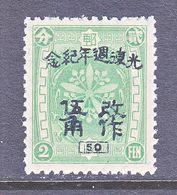 MANCHUKUO  LOCAL  HARBIN  326      ** - 1932-45 Mandchourie (Mandchoukouo)