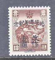 MANCHUKUO  LOCAL  HARBIN  327      ** - 1932-45 Mandchourie (Mandchoukouo)