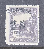 MANCHUKUO  LOCAL  HARBIN  329      ** - 1932-45 Manchuria (Manchukuo)