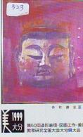 Telecarte Buddha Bouddha Boedha Phonecard (323) - Télécartes