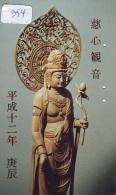 Telecarte Buddha Bouddha Boedha Phonecard (354) - Télécartes