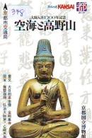 Buddha Bouddha Boedha Sur Carte (378) - Télécartes