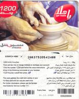 SYRIA - Pottery, SyriaTel Prepaid Card 1200 SP, Exp.date 31/12/09, Used - Syria