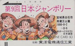 Télécarte Ancienne Japon / 110-4537 - SCOUTISME - SHIROSHI JAMBOREE - SCOUTING Japan Front Bar Phonecard / A3 - 185 - Advertising