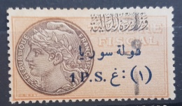 BB2 #52E - Syria 1932 Fiscal Revenue Stamp 1p (Blue Ovpt) With Black Rectangle Ministry Of Finance Control Overprint - Syria