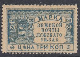 Russia Zemstvo Luga Sch #17 Ch #17 MNHOG - 1857-1916 Empire