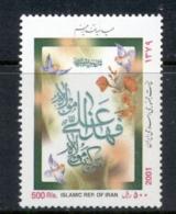 Middle East 2001 Ghadir Khom Festival MUH - Iran