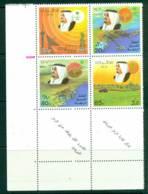 Saudi Arabia 1985 5 Year Plan Inscription Block 4 MUH Lot26774 - Saudi Arabia