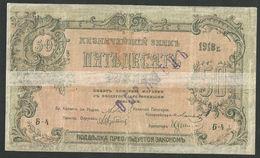 RUSSIA-PYATIGORSK 50 RUBLES 1918 F-VG SPECIMEN ULTRA RARE BANKNOTE - Fictifs & Spécimens