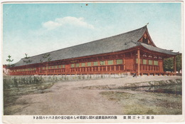 A Temple Building ? - (Japan) - Japan