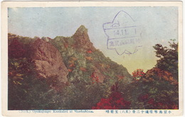 (No 6.) - Gyokujunpo Kankakei At Shodoshima - (Japan) - Japan