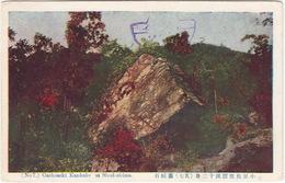 (No 7.) - Gachoseki Kankake At Shodoshima - (Japan) - Japan
