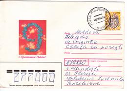 MOLDOVA   MOLDAVIE   MOLDAWIEN , 1994  , Coat Of Arms  , Used  Cover - Moldova