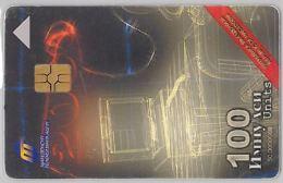 PHONE CARD- MACEDONIA (E30.19.5 - Macedonia