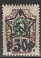 Russland 204A ** Postfrisch - 1917-1923 Republik & Sowjetunion