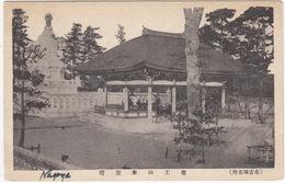 Nagoya - Shrine  - (Japan) - Nagoya