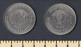 Nepal 50 Rupees 2012 (2014) - Nepal
