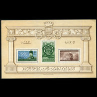 EGYPT 1951 - Scott# 294a S/S Med.Games MNH Back Stuck - Blocks & Sheetlets
