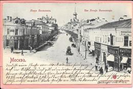 Mockba - Rue Novaja Basmannaja - Russie