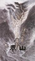 CHINE CHINA  :  2898 à 2901 Sur  Dépliant FDC Du 14 09 1988 Monts Taishan - 1949 - ... People's Republic