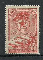 RUSSIA Soviet Union 1945 Michel 959 MNH - 1923-1991 USSR
