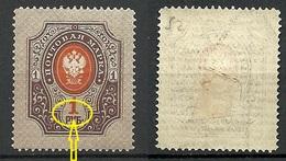 """RUSSIA 1889 Michel 44 X A ERROR Variety ABART * Haken In """"1"""" - Errors & Oddities"""