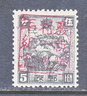 MANCHUKUO  LOCAL  PIN  HSIEN   NE 349       ** - 1932-45 Manchuria (Manchukuo)