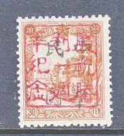 MANCHUKUO  LOCAL  PIN  HSIEN   NE 353       ** - 1932-45 Mantsjoerije (Mantsjoekwo)