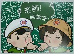 Taiwan 2018 Teacher Day Postal Card Boy Girl Postman Letter Carrier Clock Heart Chemical - 1945-... République De Chine