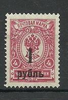 RUSSLAND RUSSIA 1919/20 Civil War Sibirien Koltschak Army Michel 4 A (*) Mint No Gum/ohne Gummi - Sibérie Et Extrême Orient
