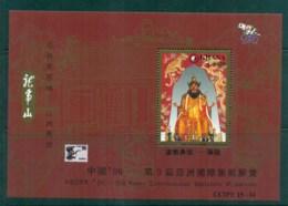 Ghana 1996 China '96 Asian International Philatelic Exhiition MS MUH - Ghana (1957-...)