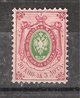 RUSSIA / Russie / Rossija 1858 , Yvert N° 7, 30 K Rose Et Vert  , Neuf (*) B/TB Cote 1000 Euros RARE - 1857-1916 Empire