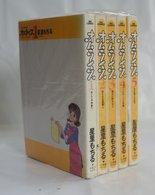 Omurice Vol. 1 ~ 5 ( Hoshisato Mochiru ) - Novels