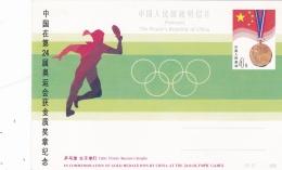 CHINE CHINA :   Entier Postal    Médailles D'or En Tennis De Table - 1949 - ... République Populaire