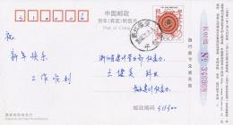 CHINE CHINA :   Entier Postal  De 2001  Avec Souche - 1949 - ... République Populaire