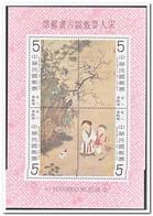 Taiwan 1979, Postfris MNH, Playing Kids On A Winterday - 1945-... Republiek China