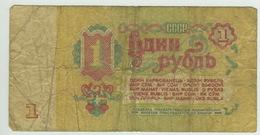 Billet De 1 ROUBLES De 1961 - Russie