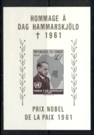 Congo DR 1962 Dag Hammarskjold In Memoriam MS MUH - Congo - Brazzaville