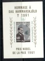 Congo DR 1962 Dag Hammarskjold In Memoriam Opt 2nd Anniv. MS MUH - Congo - Brazzaville