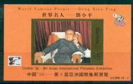 Gambia 1996 China '96 Asian International Philatelic Exhiition MS MUH - Gambia (1965-...)