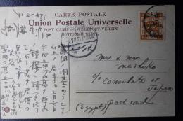 Palestine:  Postcard Jerusalem -> Port Daid, Chnese Caracters, 1921  Surcharged 5m - Palestine