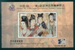 Uganda 1996 China '96 Asian International Philatelic Exhiition MS MUH - Uganda (1962-...)