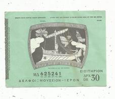 Ticket D'entrée , Gréce , Musée ,30 Dr. - Biglietti D'ingresso